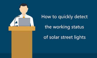 How to quickly detect the working status of solar street lights